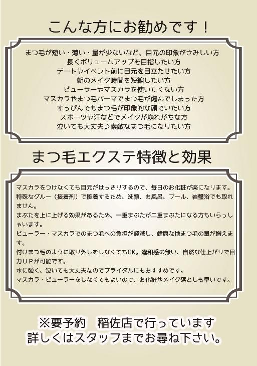 A6マツエク4P - コピー (2)