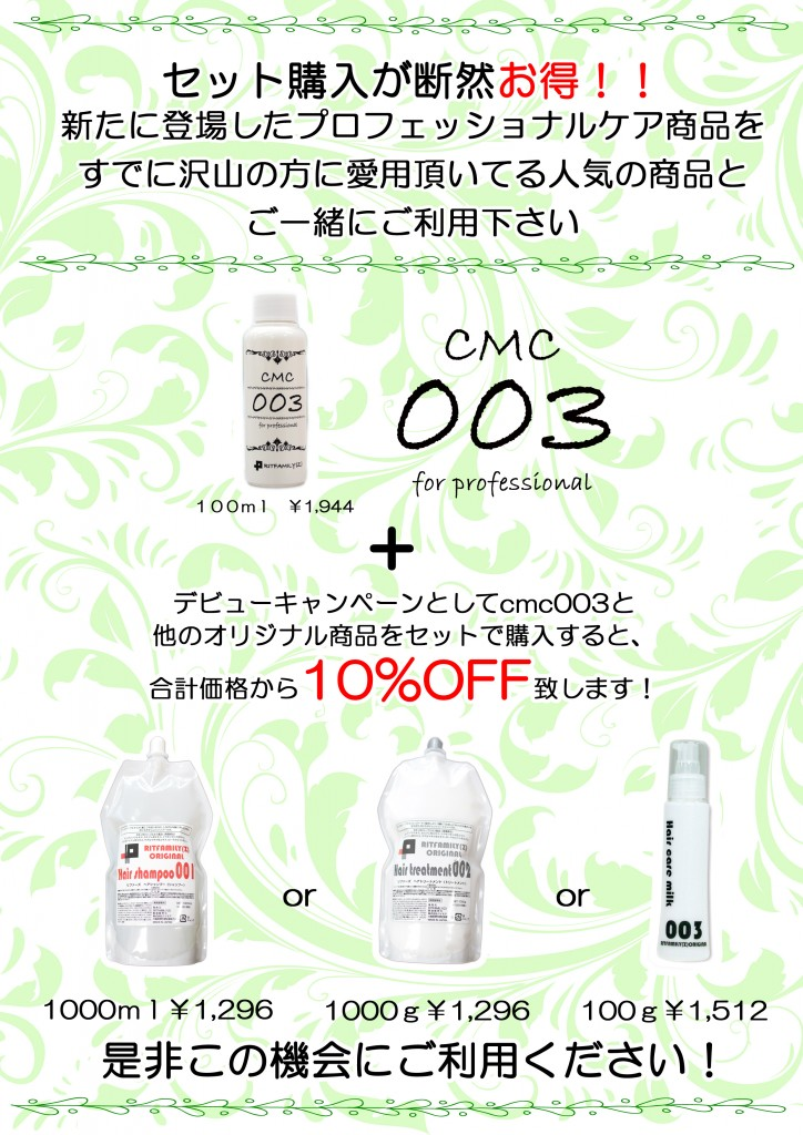 CMC003デビューセットPOP