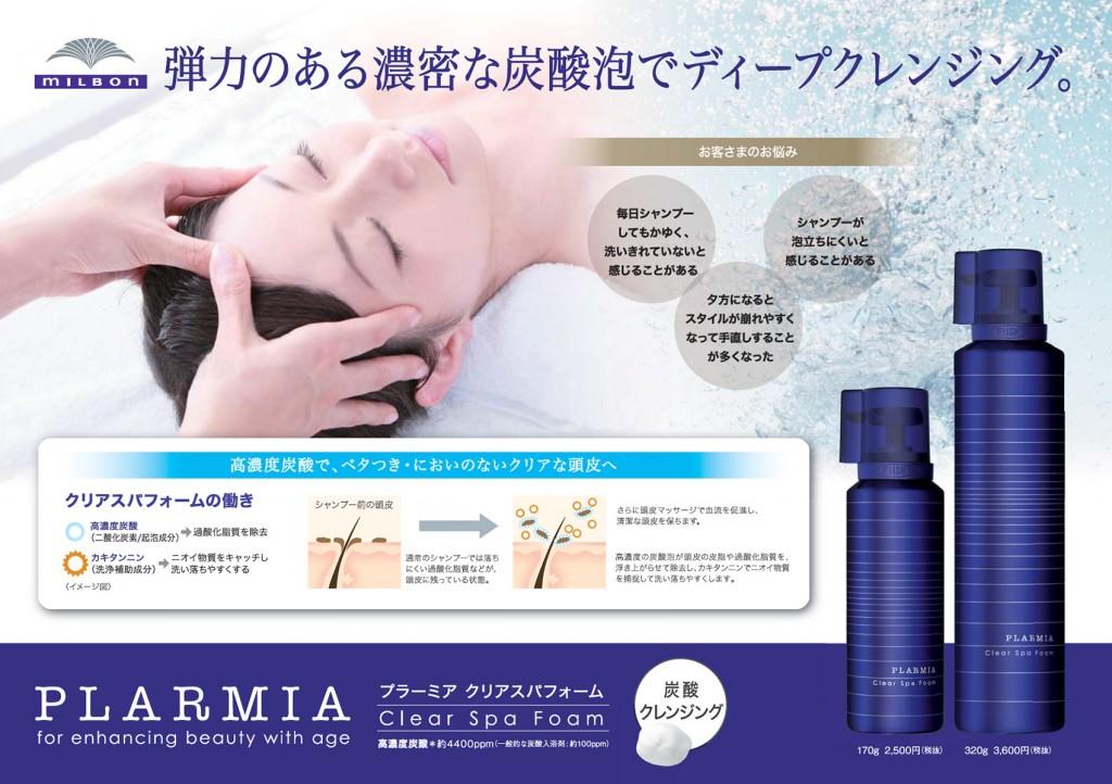 plarmia-pop3 (1)